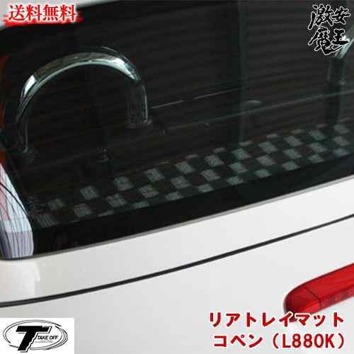 ■TAKE OFF テイクオフ コペン(COPEN) L880K リアトレイマット コペン(L880K) ラゲッジマット 軽自動車パーツ 激安魔王