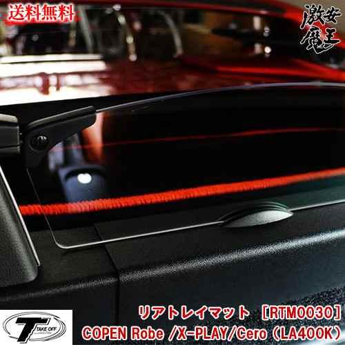 ■TAKE OFF テイクオフ コペン (COPEN Robe X-PLAY Cero) LA400K リアトレイマット COPEN Robe X-PLAY Cero(LA400K)[RTM0030]ラゲッジマット 軽自動車 激安魔王