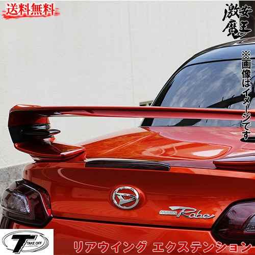 ■TAKE OFF テイクオフ コペン(COPEN) - Extric リアウイング エクステンション FRP リアウイング 軽自動車パーツ