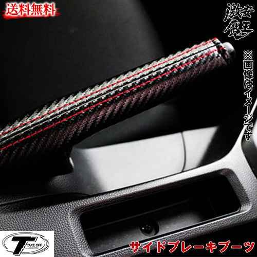 ■TAKE OFF テイクオフ S660 - S660 サイドブレーキブーツ a b [SBB0010] シフトブーツ 軽自動車パーツ 激安魔王