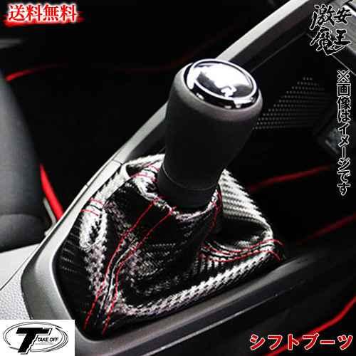 ■TAKE OFF テイクオフ S660 - S660 シフトブーツ a b [SBT0011] シフトブーツ 軽自動車パーツ 激安魔王