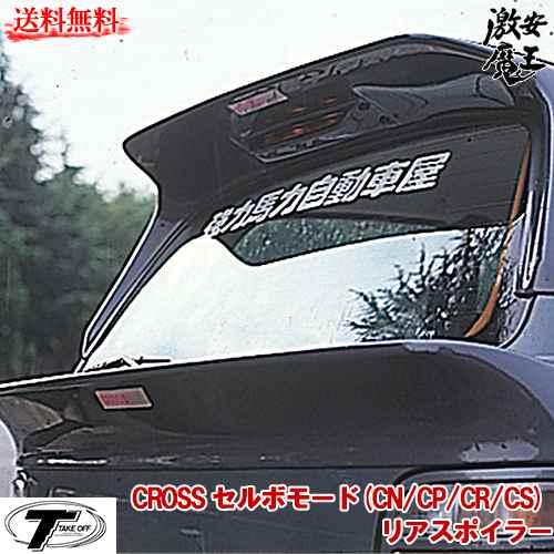 ■TAKE OFF テイクオフ セルボモード CN CP CR CS CROSS セルボモード(CN CP CR CS) リアスポイラー リアウイング 軽自動車 激安魔王