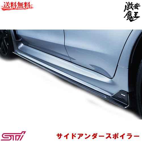 ■Sti スバルテクニカル WRX S4(VA) サイドアンダースポイラー SUBARU 激安魔王