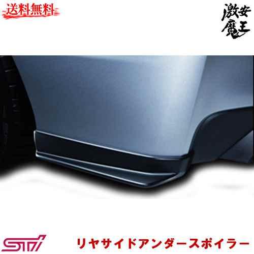 ■Sti スバルテクニカル WRX S4(VA) リヤサイドアンダースポイラー SUBARU 激安魔王