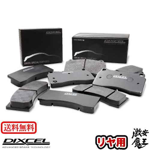 ?DIXCEL(ディクセル) マセラティ スパイダー 4.2 V8 SPY MASERATI SPIDER ブレーキパッド リア SP-a タイプ 激安魔王