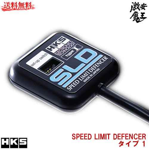 ■HKS SPEED LIMIT DEFENCER タイプI 4502-RA002 激安魔王