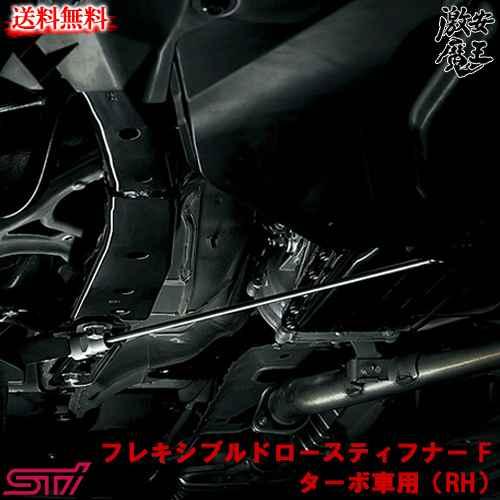 ■Sti スバルテクニカル LEGACY TOURING WAGON(BR) レガシィツーリングワゴン フレキシブルドロースティフナー F ターボ車用(RH) SUBARU 激安魔王