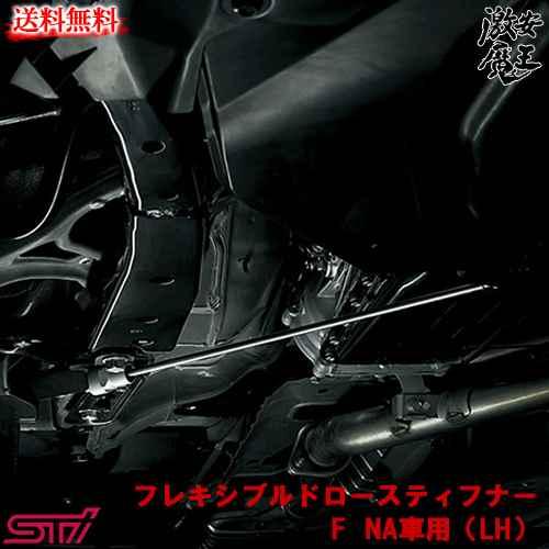 ■Sti スバルテクニカル LEGACY B4(BM) レガシィB4 フレキシブルドロースティフナー F NA車用(LH) SUBARU 激安魔王