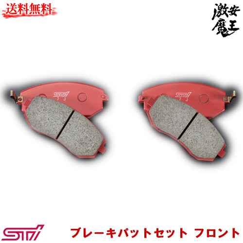■Sti スバルテクニカル EXIGA(YA) エクシーガ ブレーキパットセット フロント SUBARU 激安魔王