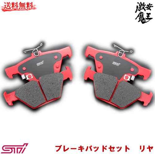 ■Sti スバルテクニカル WRX S4(VA) ブレーキパッドセット リヤ SUBARU 激安魔王