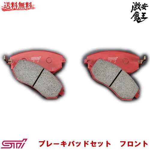 ■Sti スバルテクニカル LEGACY B4(BM) レガシィB4 ブレーキパッドセット フロント SUBARU 激安魔王
