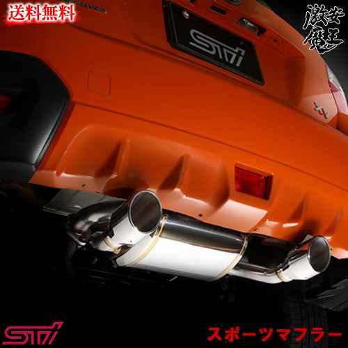 ■Sti スバルテクニカル SUBARU XV(GP) スポーツマフラー SUBARU 激安魔王