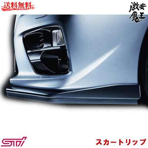■Sti スバルテクニカル WRX STI(VA) スカートリップ SUBARU 激安魔王