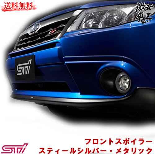 ■Sti スバルテクニカル FORESTER(SH) フォレスター フロントスポイラー スティールシルバー・メタリック SUBARU 激安魔王