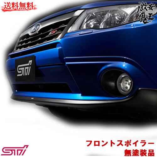 ■Sti スバルテクニカル FORESTER(SH) フォレスター フロントスポイラー 無塗装品 SUBARU 激安魔王