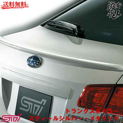 ■Sti スバルテクニカル LEGACY B4(BM) レガシィB4 トランクスポイラー スティールシルバー・メタリック? SUBARU 激安魔王