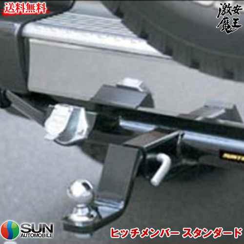 サン自動車 SUN タグマスター ヒッチメンバー S211P S201P ハイゼット STD High Jet 激安魔王