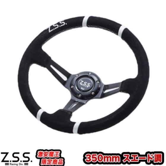 Z.S.S. ZSS ステアリング ハンドル Type D2 タイプ D2 ディープコーン スエード調 φ35 350mm STD350S2 激安魔王