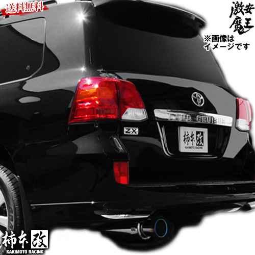 ■柿本改 マフラー URJ202W ランクル ランドクルーザー AX ZX 4WD 1UR-FE オールステンレス シングル右出し GTbox 06&S 激安魔王