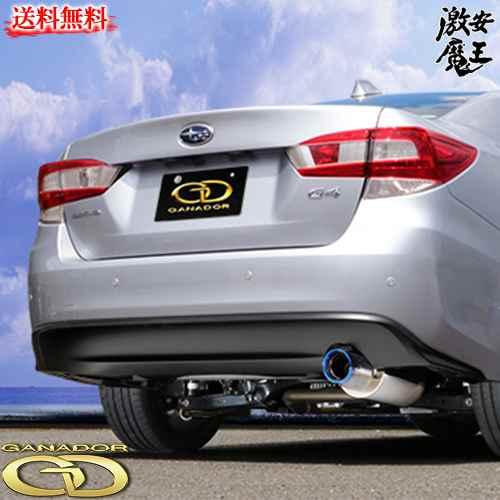 ■GANADOR ガナドール マフラー DBA-GK7 インプレッサG4 Vertex(バーテックス)Sports FB20 (1,995cc ) 排気系パーツ Impreza 激安魔王