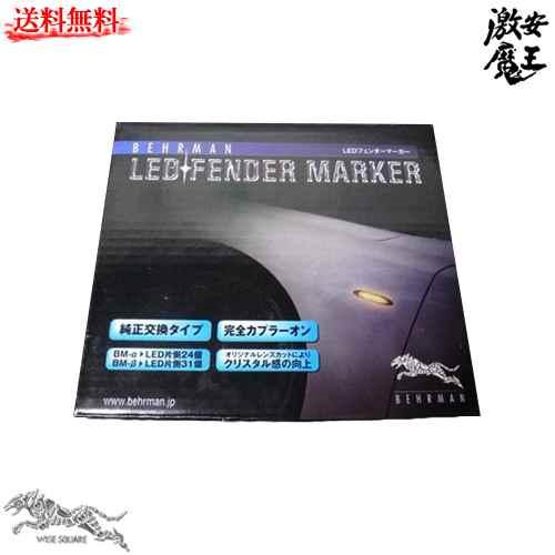 ■WISESQUARE ワイズスクエア LS460 LS600h IS-F LED ウィンカー 激安魔王