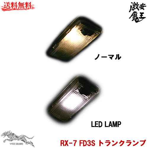 ■ WISESQUARE ワイズスクエア FD3S RX-7 トランクランプ BEHRMAN ベールマン LED ROOM LAMP 激安魔王