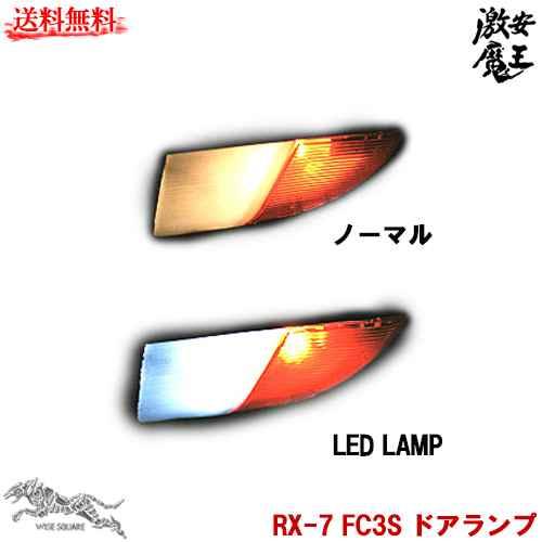■ WISESQUARE ワイズスクエア FC3S RX-7 ドアランプ BEHRMAN ベールマン LED ROOM LAMP 激安魔王