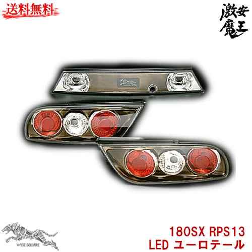 WISESQUARE ワイズ RPS13 180SX LED ユーロテール BEHRMAN カー用品 自動車パーツ 激安魔王
