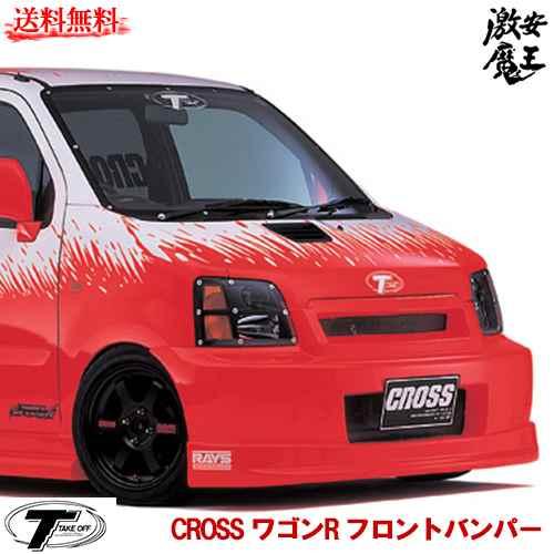 ■TAKE OFF テイクオフ ワゴンR MC11S MC12S MC21S MC22S CROSS ワゴンR フロントバンパー フロントスポイラー 軽自動車 激安魔王