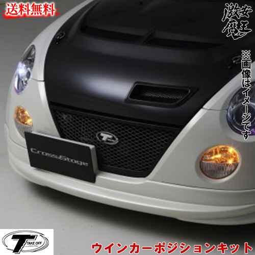 ■TAKE OFF テイクオフ コペン(COPEN) L880K ウインカーポジションキット ウィンカー 軽自動車パーツ 激安魔王