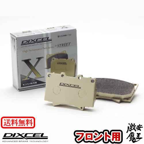 ■DIXCEL(ディクセル) キャデラック STS 3.6/4.6/4.6 AWD 295S/295E CADILLAC ブレーキパッド フロント X タイプ 激安魔王