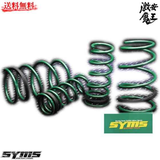 ■SYMS シムス SH フォレスター XT ダウンスプリング サスペンション Forrester XT 激安魔王