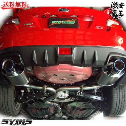 ■SYMS VAB WRX STI S4 EXチャンバ-&リヤマフラ-セット シムス 激安魔王