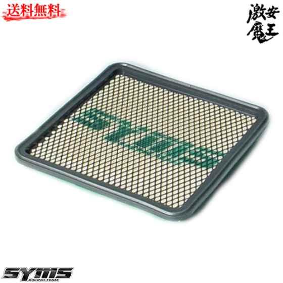 ■SYMS - WRX STI - 吸気系パーツ SYMS NT エアフィルター シムス 激安魔王