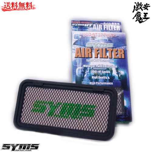 ■SYMS ZN FT-86 - 吸気系パーツ SYMS NT エアフィルター シムス 激安魔王