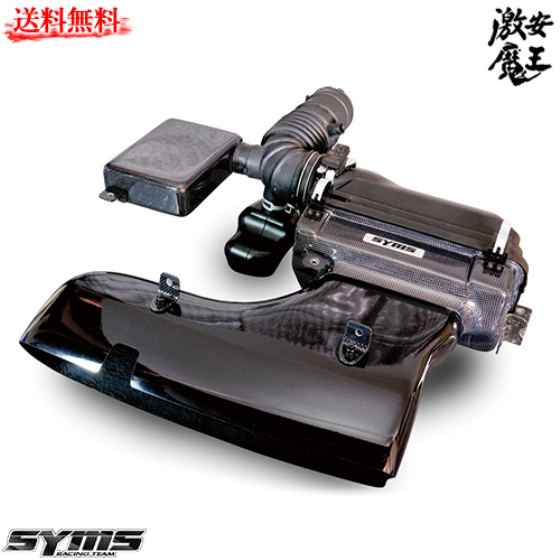 ■SYMS ZN FT-86 A?(2012) 吸気系パーツ エアインダクションボックス(チャンバー付) シムス 激安魔王