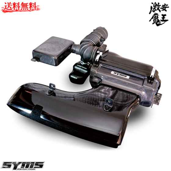 ■SYMS ZN FT-86 A?(2012) 吸気系パーツ エアインダクションボックス(チャンバー&エアフィルター付) シムス 激安魔王