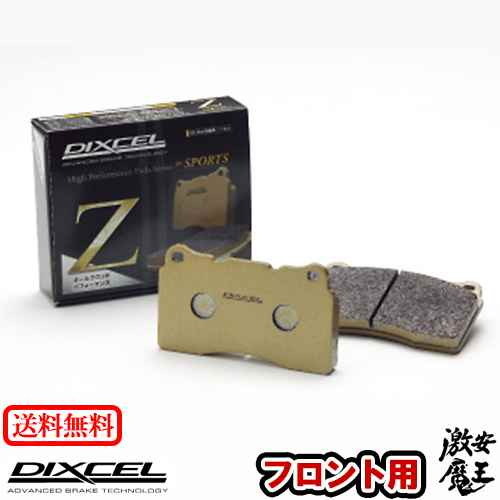 ■DIXCEL(ディクセル) アルファロメオ スパイダー 2.0 TWIN SPARK 916S2/916S2B/91620S ALFAROMEO SPIDER ブレーキパッド フロント Z タイプ 激安魔王