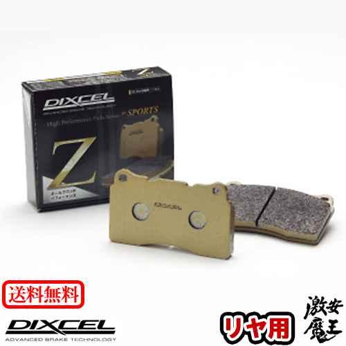 ■DIXCEL(ディクセル) シボレー コルベット (C6) 6.2 Grand Sport X245S CHEVROLET CORVETTE (C6) ブレーキパッド リア Z タイプ 激安魔王