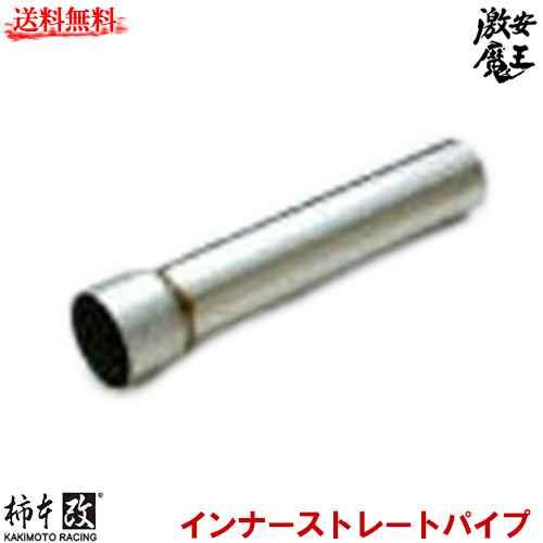 ■柿本改 インナーストレートパイプ メイン80-テール90φ用 激安魔王
