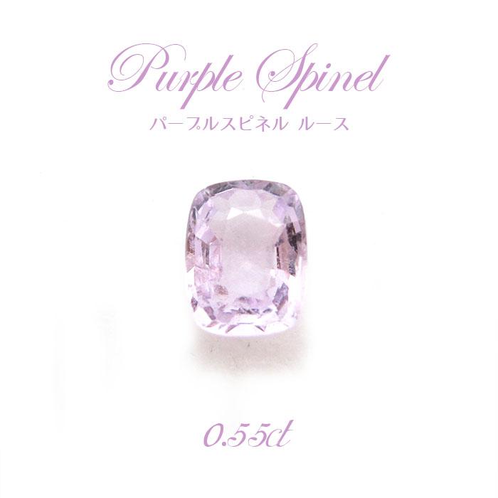 【一点物】 パープルスピネル ルース 0.55ct 希少 紫 ビルマ産 尖晶石 Purple spinel 天然石 パワーストーン