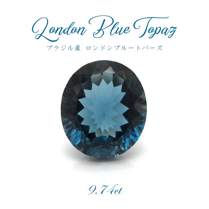 【1点物】 ロンドンブルートパーズ LondonBlueTopazルース 黄玉 9.74ct 人気 青 ロンドンの空 深青色 ブラジル産 天然石 パワーストーン 11月誕生石 可愛い カワイイ かわいい アクセ きれい ネックレス ペンダント カワセミ かわせみ