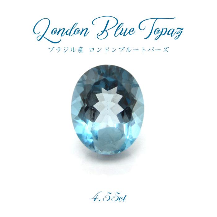【1点物】 ロンドンブルートパーズ LondonBlueTopazルース 黄玉 4.55ct 人気 青 ロンドンの空 深青色 ブラジル産 天然石 パワーストーン 11月誕生石 可愛い カワイイ かわいい アクセ きれい ネックレス ペンダント カワセミ かわせみ
