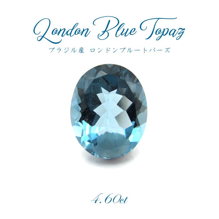 【1点物】 ロンドンブルートパーズ LondonBlueTopazルース 黄玉 4.60ct 人気 青 ロンドンの空 深青色 ブラジル産 天然石 パワーストーン 11月誕生石 可愛い カワイイ かわいい アクセ きれい ネックレス ペンダント カワセミ かわせみ