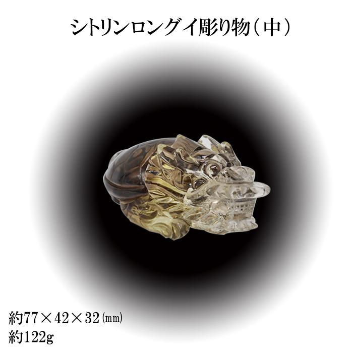 シトリンロングイ彫り物(中) 天然石 パワーストーン 風水 龍亀 置物 一点物 財運 金運 偏財 勝負運