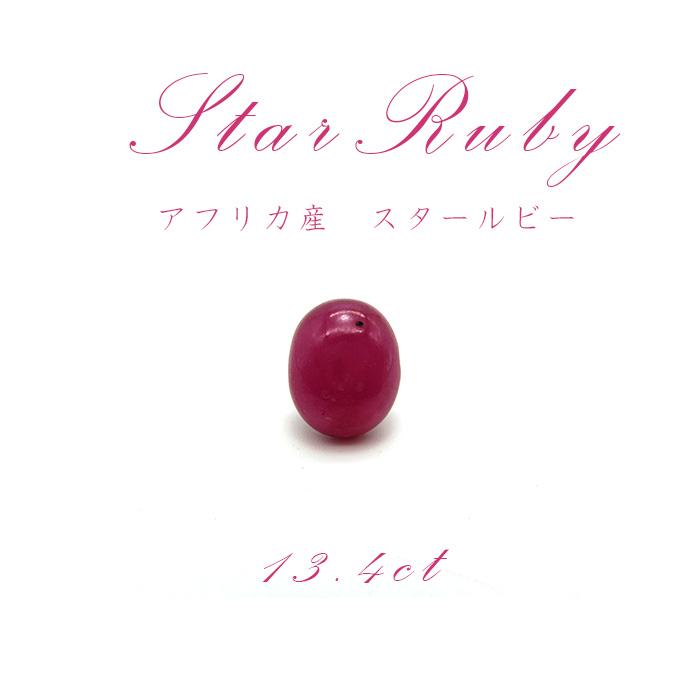 【】【一点もの】 スタールビー Star Ruby ルース 紅玉7月 誕生石 天然石 パワーストーン カワセミ かわせみ:天然石工房 翡翠