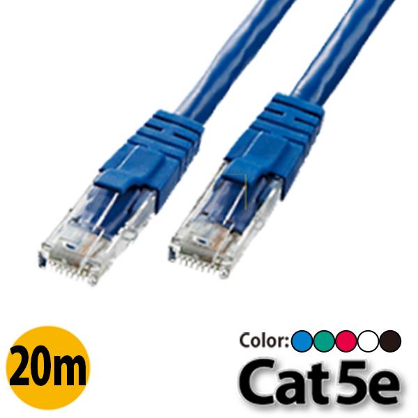 送料無料 cat5e LANケーブル 20m 全品最安値に挑戦 ケーブル 多種多様なケーブルをご用意しております 大量注文 100本以上はお問合せください 爪折れ防止付きLANケーブル やらわかLANケーブル ストレートLANケーブル 10m 青 200m 白 赤 選択 30m メNG 黒 300m 緑 100m