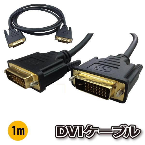 着後レビューで 送料無料 DVIケーブル 安い 激安 プチプラ 高品質 DVIモニター用ケーブル シングルリンク対応 PCケーブル PCモニター ビデオ DVI HDMI プロジェクター デジタル 10m ディスプレイ用ケーブル