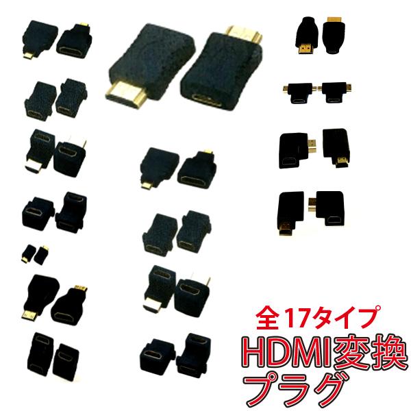 送料無料 着後レビューで 送料無料 HDMI変換プラグ 変換ケーブル 大幅にプライスダウン 変換コネクター