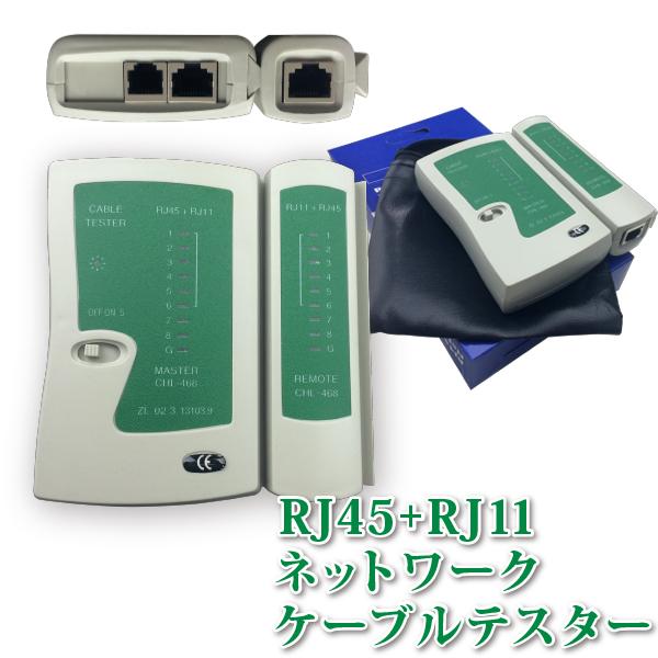 自作LANケーブルには欠かせないチェッカー RJ45+RJ11両方のテストが可能 初めてでも利用しやすい商品です 大量購入 100本以上 は一度お問合せください 送料無料 RJ45LANケーブル+RJ11 激安セール LANケーブルテスター LANケーブルチェッカー 自作LANケーブル LANテスター G-5 メNG LANケーブルテスト 超人気 LANケーブルエラー確認 RJ45 BMC RJ11 RJ-45LANケーブル
